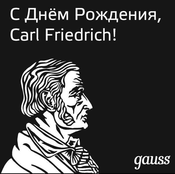 30 апреля. День рождения Карла Фридриха Гаусса.