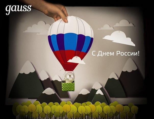 12 июня. День России.